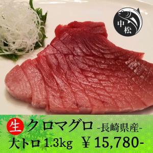 口でトロけるトロトロ食感 敬老の日 マグロ 刺身 大トロ クロマグロ 1.3kg|zakobanakamatsu-ys