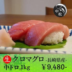 口でトロけるトロトロ食感 敬老の日 マグロ 刺身 中トロ クロマグロ 1kg|zakobanakamatsu-ys