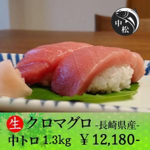 口でトロけるトロトロ食感 敬老の日 マグロ 刺身 中トロ クロマグロ 1.3kg|zakobanakamatsu-ys