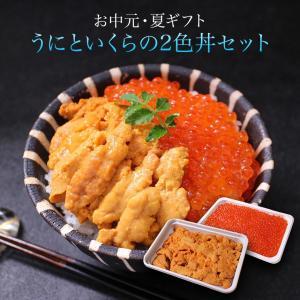 【お中元ギフト】いくらたっぷり!無添加ウニと2色海鮮丼【送料無料】