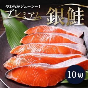 プレミアム銀鮭切身10切  鮭 サケ さけ サーモン  銀サケ 銀さけ ギフト プレゼント 贈答 お...