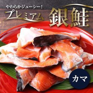 プレミアム銀鮭カマ切り落とし 1kg