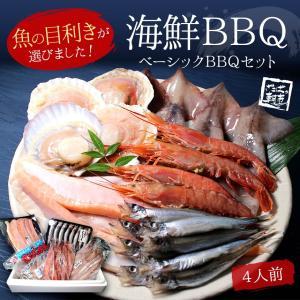 海鮮BBQ ベーシックバーベキューセット【4人前】【送料無料】