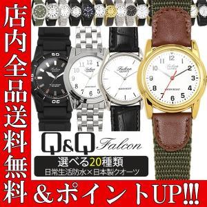 ポイント15倍 メール便送料無料 シチズン 腕時計 アナログ...