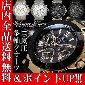 ポイント10倍 送料無料 腕時計 メンズ  ウォッチ 腕時計...