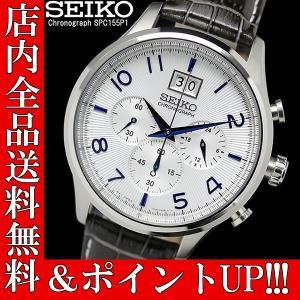 ポイント5倍 送料無料 SEIKO セイコー クロノグラフ ...