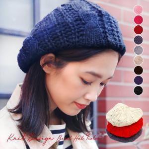 ベレー帽 レディース 送料無料 ざっくり編み ニット  シンプル 無地 カラフル レディース おしゃれ 帽子 可愛い|zakzak