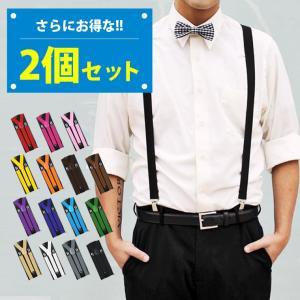◆商品名◆送料無料!ランキング受賞! サスペンダー / メンズ & レディース &キッズ 20mm幅...