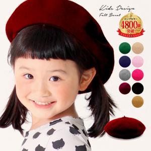 【送料無料】ベレー帽 キッズ用 こども服 秋 冬 フェドラ 帽子 女の子 男の子 帽子 ウール素材ベレー帽 キッズ 子ども フェルト ニットキャップ 帽子 #8B51