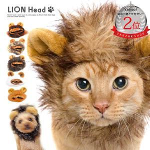 ペットかつら 帽子 ライオン 犬 猫 かつら 変身 可愛い 激安 着ぐるみ ペット 着せ替え コスプレ ウィッグ|zakzak