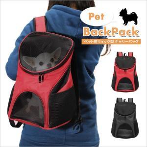 お出かけバッグ ペット用リュック ペット用品 リュック バッグパック しつけ 犬 ねこ うさぎ 散歩 散歩用リュック|zakzak
