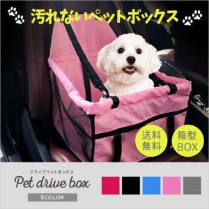 ドライブボックス 小型犬 中型犬 犬用 犬 お出かけ ペット ケース ドライブベッド ペット用品 カーカバン 掛ける 折り畳み式 8g41|zakzak