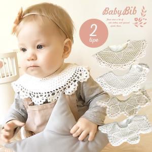 よだれかけ スタイ 可愛い レース 赤ちゃん  ベビー ビブ 綿 刺繍 ホワイトおしゃれ 結婚式 パーティー|zakzak