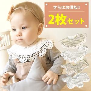 よだれかけ スタイ  可愛い レース 2枚セット 赤ちゃん  ベビー ビブ 綿 刺繍 ホワイトおしゃ...