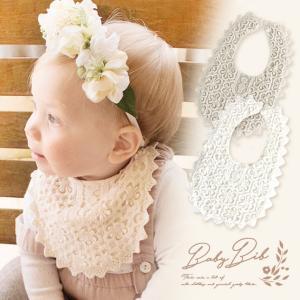 よだれかけ スタイ 可愛い レース 赤ちゃん  ベビー ビブ 綿 レース 刺繍 ホワイト 生成り 襟 北欧 おしゃれ 結婚式|zakzak