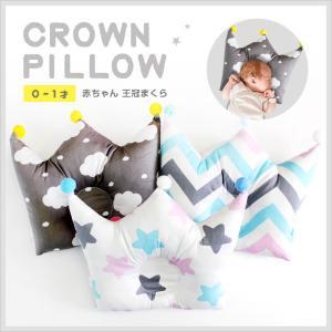ベビーピロー 王冠 枕 赤ちゃん  クラウン ベビー キッズ 頭 新生児 絶壁 可愛い おしゃれ かわいい ベビー用品|zakzak