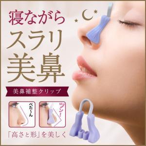 鼻プチ 矯正 ノーズクリップ 美鼻 矯正 激安 プチプラ 美容グッズ 簡単 プチ整形 鼻 高く 寝ながら 8I53