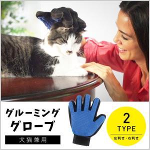 グルーミンググローブ 手袋型 ブラシ ペット 犬 猫 お風呂 抜け毛 毛玉 シャンプー マッサージ お手入れ 8J03...
