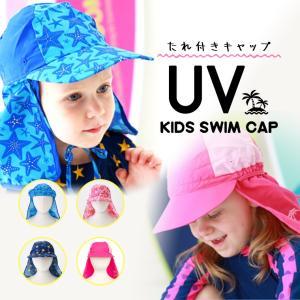 スイムキャップ キッズ 帽子 UV 日よけ 水泳 キッズ 水着 子供 ベビー 男の子 女の子 つば付き 水遊び ピクニック
