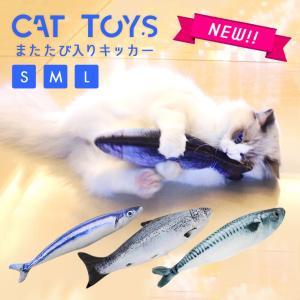 猫 おもちゃ ペット用品 ネコ 猫用品 蹴りぐるみ 魚 キッカー リアル またたび 人形 抱き枕 ぬいぐるみ 柔らかい 猫おもちゃ 可愛い 激安|zakzak