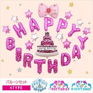 誕生日 バルーン パーティ 飾り 風船 セット 結婚式 HAPPY 雑貨 かわいい お祝い イベント キッズ ベビー 記念日 飾り付け|zakzak