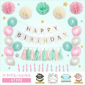 誕生日パーティー装飾用品 激安 可愛い 雑貨 ブラック カラフル ライトブルー ピンク 紙の花 風船|zakzak