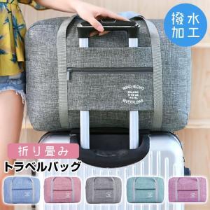 旅行バッグ 大容量 軽量 レディース メンズ スーツケース 機内持ち込み ボストンバッグ 折り畳み 旅行 トラベルバッグ キャリーバッグ トラベルグッズ|zakzak