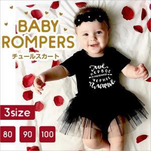 ロンパース ベビー服 女の子 可愛い チュールスカート 赤ちゃん ベビーファッション 赤ちゃん トップス フリル ベビーアート|zakzak