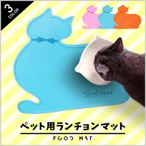食器 マット 餌 テーブル ランチョンマット ペット 猫 犬 餌 防水 猫雑貨 猫グッズ ねこ おしゃれ 餌食器 かわいい ペット用品 雑貨 シリコン おもちゃ|zakzak