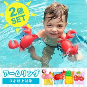アームリング 子供用 浮き輪 スイミング 練習 補助 フラミンゴ パイナップル サクランボ カニ 二個セット 海 プール  水着 水泳 夏 遊び 可愛い キッズ|zakzak