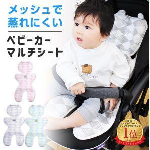 ベビーカー クッション 夏 さらさら チャイルドシート 赤ちゃん ひんやりマット グッズ 育児用品 ゆったり ふわふわ チェア 出産祝い アクセサリー|zakzak