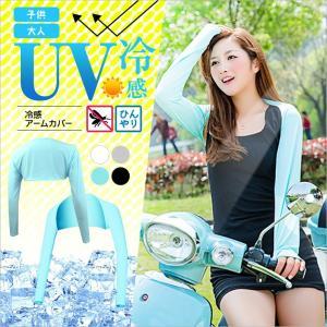 uv カーディガン アームカバー ロング 冷たい 接触冷感 アウトドア スカーフ 着る サイクリング UVカット 日焼け防止 自転車 ずれない 紫外線対策 zakzak