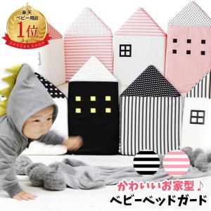 ベッドガード ベビーベット用 ベビーハウス モノトーン ハウス型 サイドガード クッション 赤ちゃん...