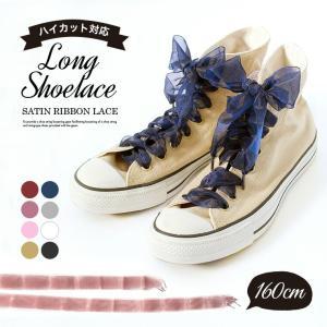 靴紐 くつひも 長い 160cm シューレース リボン ガーリー かわいい  原宿 SHOELACES スニーカー レディース ファッション 安い パステル サテン|zakzak