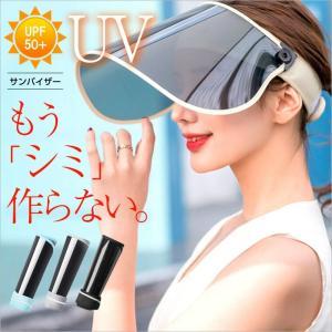 サンバイザー 女性 夏 UVカット 紫外線 コンパクト 日焼け防止 キャップ 折り畳み式 雨 紫外線対策 帽子 サイズ調節可能 レディース 夏 アウトドア カバー zakzak