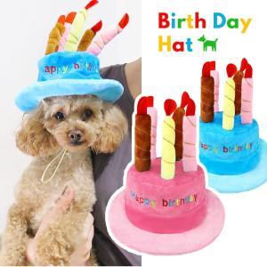 ペット 帽子 バースデー ケーキ お誕生日ハット 犬 ドッグ 猫 パーティー イベント 小型 中型 大型 ひも付き プレゼント あご紐付き ドッグ キャット|zakzak