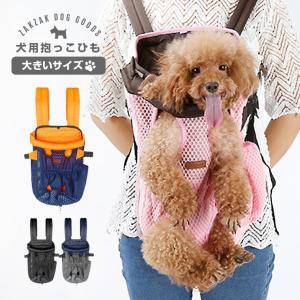 抱っこ紐 犬用 ペット リュックサック キャリーバッグ 抱っこにおんぶ ドッググッズ スリング バッグ リュックサック メッシュ ネコ 犬 抱っこ 小型犬 中型犬|zakzak