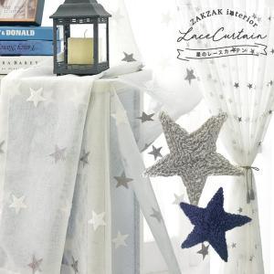 レースカーテン 星柄 カーテン 出窓 柄 インテリア 安い 子供部屋 半透明 北欧 薄い 洗える 星 キッズ ベビー ふんわり キュート グレー ブラック zakzak