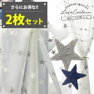 【2個セット】レースカーテン カーテン 出窓 柄 インテリア 安い 子供部屋 半透明 北欧 薄い 洗える 星柄 星 キッズ ベビー ふんわり キュート グレー ブラック zakzak