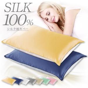 ◆商品名◆ シルク枕カバー  ◆商品ポイント◆ 大人気シルク枕カバーに、筒型タイプが新作登場! 片面...