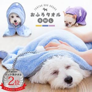 ペット 吸水 タオル バスタオル バスローブ 犬 ねこ ペット用タオル 吸水タオル お風呂 猫 足ふき 体拭き バスグッズ 吸水性 マイクロファイバー|zakzak