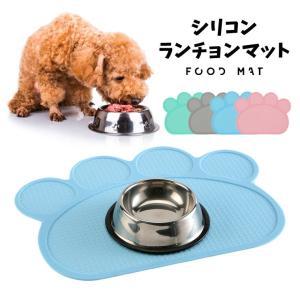 ランチョンマット マット ペット用食器 シリコン ペット用品 滑り止め 犬 猫 ネコ ペット 洗える シート トイレマット エサ皿 お食事マット 肉球型|zakzak