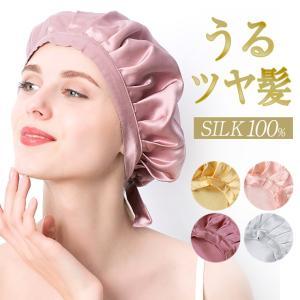 ◆商品名◆ シルクナイトキャップ  ◆商品ポイント◆ シルクナイトキャップは髪にツヤを与える、保湿効...