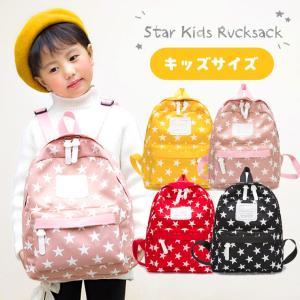 リュック 子供 軽い 遠足 男の子 女の子 バッグ かばん 鞄 大きい 星 イエロー レッド ブラック ピンク かわいい 撥水 星柄 カラフル ファッション おしゃれ|zakzak