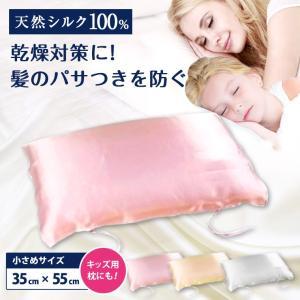 枕カバー 35×55 シルク 100% ピロケース 小さめ 安い 美容 保湿 髪 ゴールド ピンク ホワイト 枕 カバー 生糸 蚕糸 シルク 切れ毛 寝具 8T12 zakzak