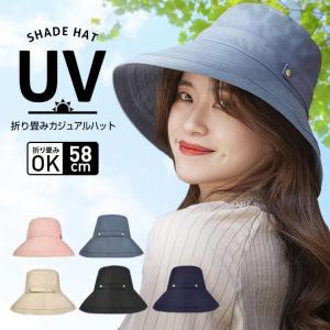 帽子 レディース UVカット UV つば広 日よけ 小顔 春夏 韓国 アウトドア 紫外線対策 おしゃれ UV対策 暑さ対策 日焼け対策 運動会 旅行 フェス 8T17 zakzak