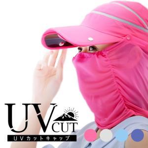 帽子 サンバイザー キャップ UV マスク付き 取り外し可能 uvカット 折りたたみ 紫外線カット 紫外線予防 女性 キャップ 自転車 飛ばない つば付き 可動式 8T18 zakzak