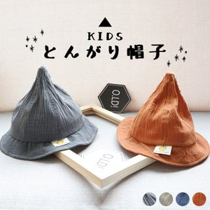 キッズ 帽子 日よけ ハット 折りたたみ 薄手 ぼうし とんがり帽子 韓国子供服 個性的 キッズ用 子供用 子ども ブラウン グレー ディープブルー アイボリー|zakzak