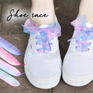 靴紐 くつひも シューレース おしゃれ リボン オーガンジー オーロラ 平紐 幅広 太め カラフル 安い 可愛い きれい 紗 レースグラデーション 女の子 レディース|zakzak