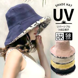 帽子 レディース UVカット UV 折りたたみ 大きいサイズ ハット 日よけ アウトドア 紫外線対策 シンプル 夏 夏用 暑さ対策 ファッション おしゃれ 8T48S zakzak